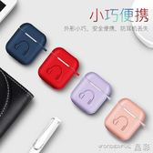 耳機收納 AirPods保護套硅膠蘋果藍芽無線耳機盒防丟繩防滑殼充電收納配件 晶彩生活
