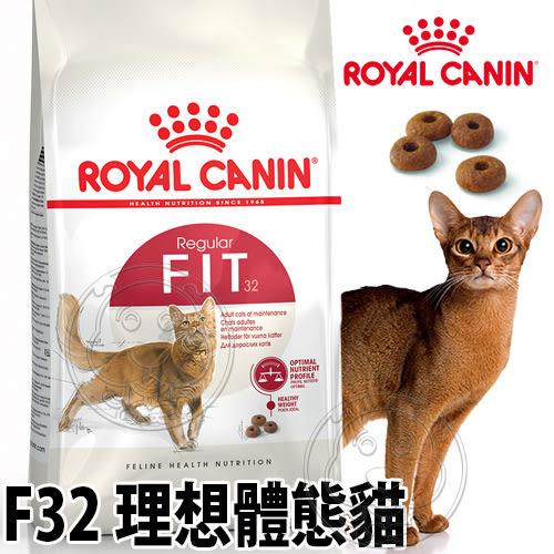 【培菓平價寵物網】法國皇家F32理想體態成貓飼料4kg