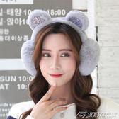 冬季保暖耳罩女耳套可愛耳包耳暖耳捂韓版護耳罩毛絨耳朵套送女友  潮流前線