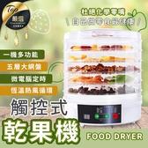 現貨!健康果乾機-觸控式 水果 蔬果 烘乾機 乾果機 食物 風乾機 乾燥機 健康零食 溫控烘果機