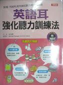 【書寶二手書T1/語言學習_QKX】英語耳強化聽力訓練法_朴光熙作