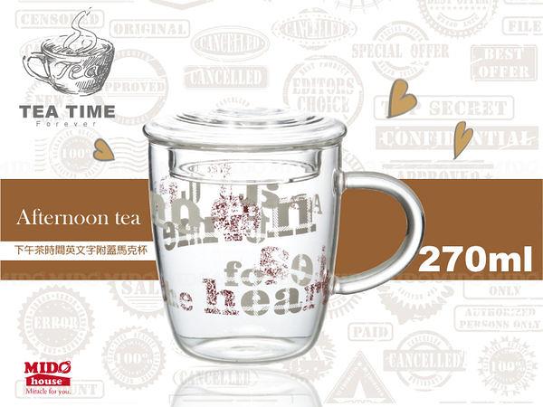 Afternoon tea 下午茶時間 英文字附蓋玻璃馬克杯 (紅、咖2色)-附濾茶器、泡茶器《Mstore》