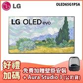 【贈基本壁掛安裝+AURA STUDIO 3 藍芽喇叭】[LG 樂金]65型 OLED EVO 進化版低藍光護眼電視 OLED65G1PSA