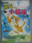 【書寶二手書T1/兒童文學_GOS】飛天小貓咪-淘氣貓咪的幸福狂想曲_MW