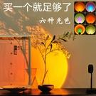 網紅爆款 夕陽燈 落日燈 復古桌燈 拍照燈 USB 裝飾燈 檯燈 意大利投影燈 臺燈 房間燈 彩虹燈