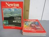 【書寶二手書T5/雜誌期刊_RIQ】牛頓_70~75期間_共6本合售_青藏大高原
