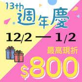 週年慶▼全店最高折800