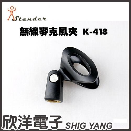 固定式麥克風夾(K-418) 有線.無線.桌上型.落地型.會議室.唱歌.舞台皆可用