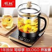 電熱燒水壺自動斷電家用玻璃保溫電壺煮茶器透明快恒溫熱水壺1.8L 【全館免運】