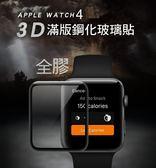 ☆愛思摩比☆ Apple Watch Series 4/iwatch 4 3D滿版玻璃貼 3D曲面 全膠貼合鋼化玻璃貼