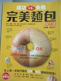 【書寶二手書T6/餐飲_YHS】成功VS.失敗,完美麵包製作書_黃東慶