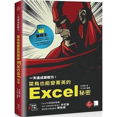 一天達成即戰力菜鳥也能變菁英的Excel秘密