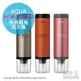 【配件王】日本代購 AQUA HCW-SHW10 手持 隨身 洗衣機 髒汙去除 快速去汙 攜帶型洗衣機