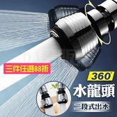 兩段式防濺水 萬向起泡器 水龍頭節水 增壓水龍頭 節水器 起泡過濾器 360度小鋼砲(V50-2234)