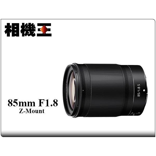 ★相機王★Nikon Z 85mm F1.8 S 公司貨
