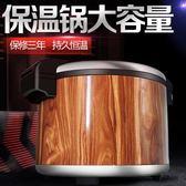奶茶桶 米飯保溫桶不銹鋼商用插電加熱大容量壽司飯店用超長保溫30-50人 MKS小宅女