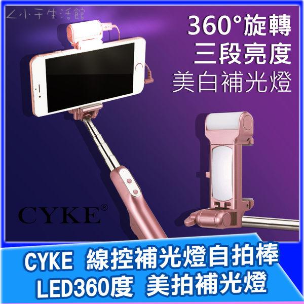 《免運》CYKE 原廠正品 A6 線控補光燈自拍棒 自拍桿 線控 自拍棒 iPhone i5 i6 自拍神器 美拍補光燈