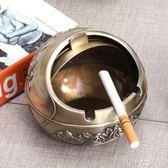 煙灰缸復古家用創意個性圓形帶蓋防風多功能金屬煙缸潮 道禾生活館