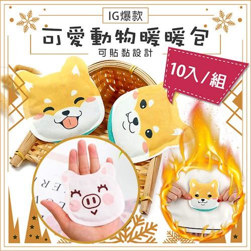 可愛動物暖暖包 暖暖貼 10入 貓咪/哈士奇/柴犬/小豬【BG Shop】4款可選