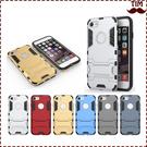 蘋果 IPhone X 8 7 6 Plus 鋼鐵人系列 支架手機殼 內軟殼 外硬殼 保護殼 支架 素色 防摔 防撞