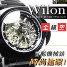 機械錶 Wilon全鏤空 沛納海設計 最in不退潮流賽車錶款 ☆匠子工坊☆【UK0068】