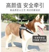 狗狗胸背帶寵物背心式遛狗牽引繩狗鏈子中大型犬項圈狗 花樣年華