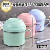 不銹鋼泡麵碗保溫飯盒便當盒碗筷套裝學生碗帶蓋 BF3554『男神港灣』