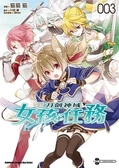 (二手書)Sword Art Online刀劍神域 女孩任務(3)