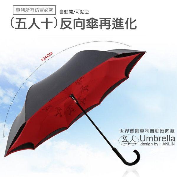 五人十專利正品 自動開可站立反向傘 反折傘 雨傘 反摺傘 自動傘 太陽傘 摺疊傘 防風傘 遮陽傘