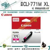 CANON CLI-771XL M 紅 原廠盒裝 MG5770/MG6870/MG7770 IAMC78