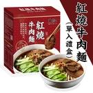 【朱記餡餅粥】紅燒牛肉麵x1/盒 (細麵)