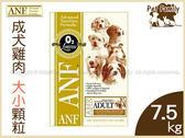 寵物家族*-ANF愛恩富成犬雞肉7.5kg(小顆粒)-送ANF愛恩富犬400g*3(口味隨機)