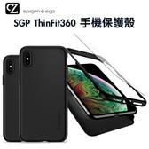 SGP Spigen Thin Fit 360 手機保護殼(含玻璃保貼) ixs max ixs 手機殼 保護殼