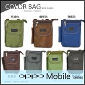 ●Sport 通用型貼身腰包/豎套/收納包/手機袋/OPPO Find 7/Find 7a/Yoyo R2001