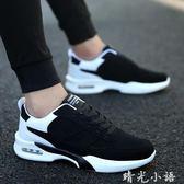 冬季男鞋子網面運動鞋男韓版潮流學生氣墊跑步鞋內增高鞋板鞋棉鞋  晴光小語