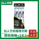 【白人】竹炭護理牙刷 X3入組(新舊包裝隨機出貨)