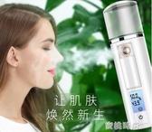 美技納米噴霧補水儀迷你便攜充電式冷噴機加濕器儀保濕蒸臉器MBS『蜜桃時尚』