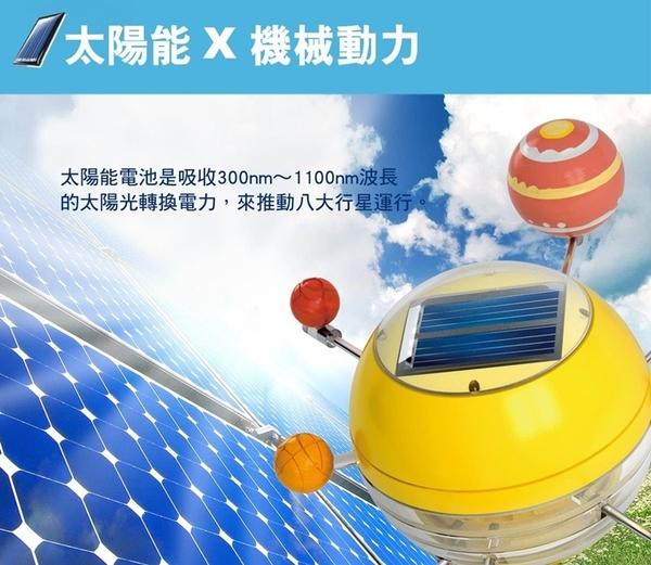 又敗家@台灣製造Pro'skit寶工科學玩具太陽能8大行星GE-679可彩繪太陽系八大行星親子DIY模型