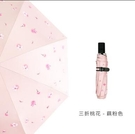 遮陽傘 紅葉雨傘防紫外線太陽傘【快速出貨八折搶購】