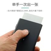 自動名片夾男式商務創意簡約女式名片包裝盒金屬鈦黑手推式名片盒    3C優購