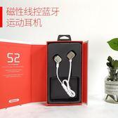 游泳耳機 Remax/睿量 rb-S2線控磁鐵運動無線入耳式耳塞掛脖式腦后雙耳小型一對 MKS生活主義