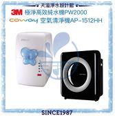 《3M x Coway》極淨高效純水機 PW2000【贈安裝】+ 旗艦環禦型空氣清淨機AP-1512HH【14-18坪】