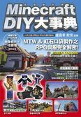 (二手書)Minecraft(當個創世神) DIY大事典