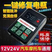 應急電源 汽車電瓶充電器12V24伏通用全自動智慧修復蓄電池充滿自停充電機 YYJ卡卡西