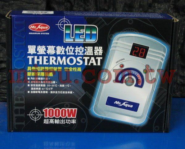 【西高地水族坊】水族先生Mr.Aqua LED單螢幕微電腦1000W數位控溫器