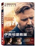 伊斯坦堡救援 DVD 免運 (購潮8)
