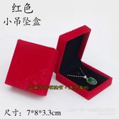 高級絨布項鏈盒批發 *壓花紋紅色 珠寶盒墜子 項鏈