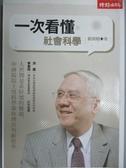【書寶二手書T3/社會_GTH】一次看懂社會科學_劉炯朗