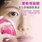 電動潔面儀硅膠洗臉刷充電式美容儀家用面部按摩毛孔清潔器洗面機       伊芙莎