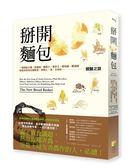 (二手書)掰開麵包:一場探訪小農、育種者、輾磨工、麥芽工、麵包師、釀酒師和食材在..
